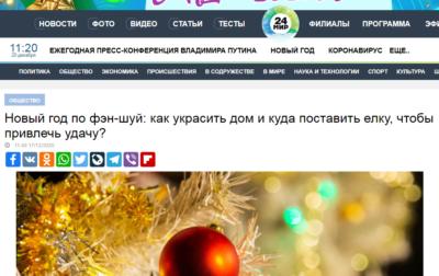 Интервью интернет-порталу МИР24